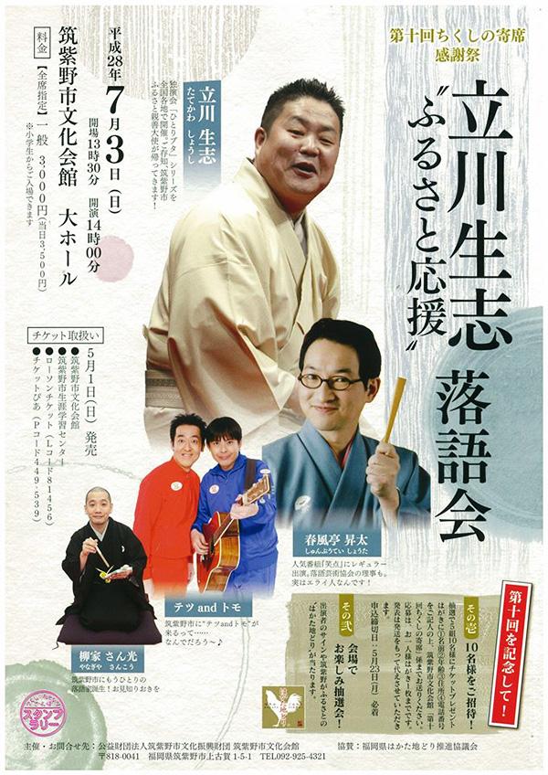"""第十回ちくしの寄席 感謝祭 立川生志""""ふるさと応援""""落語会"""