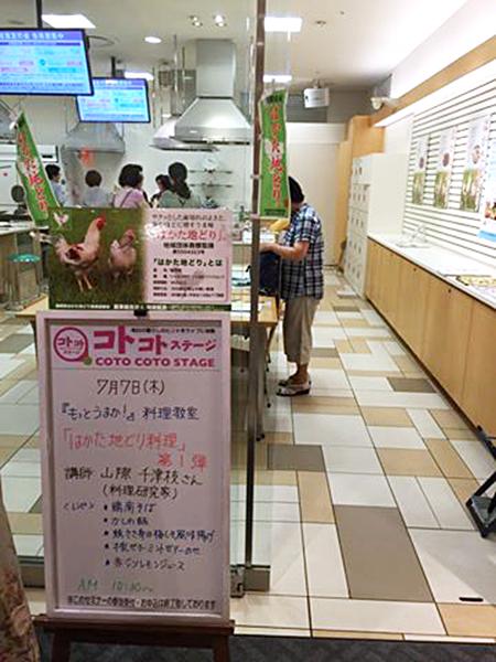料理研究家の山際千津枝先生による 『はかた地どり料理教室』が開催されました! 1