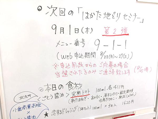 料理研究家の山際千津枝先生による 『はかた地どり料理教室』が開催されました! 11