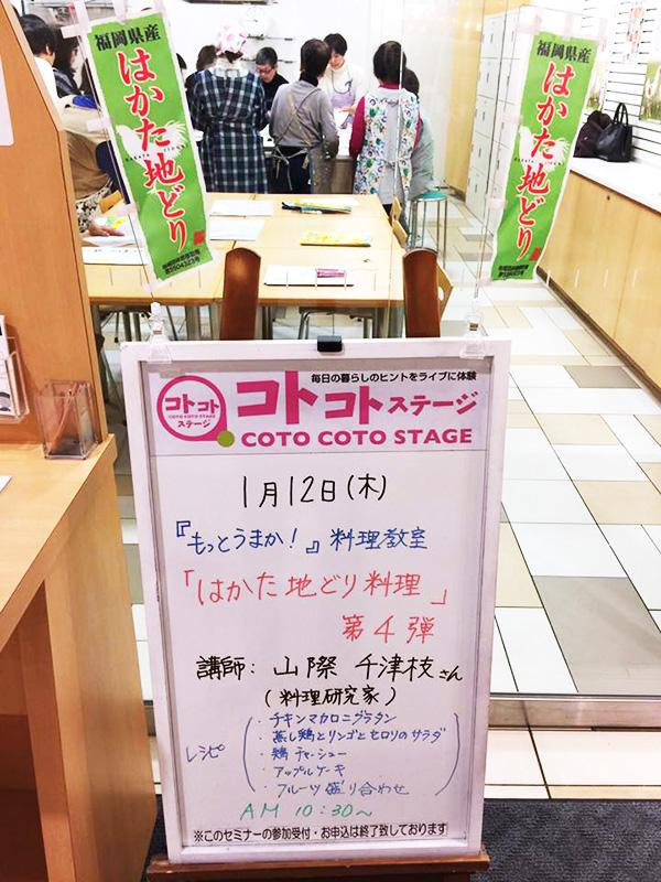 1月11日に博多阪急にて、山際千津枝さまによる 「はかた地どり」料理教室が開催されました!