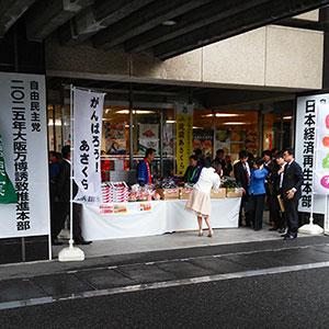 ふくおか物産展 ~豪雨災害復興応援フェア~ 2