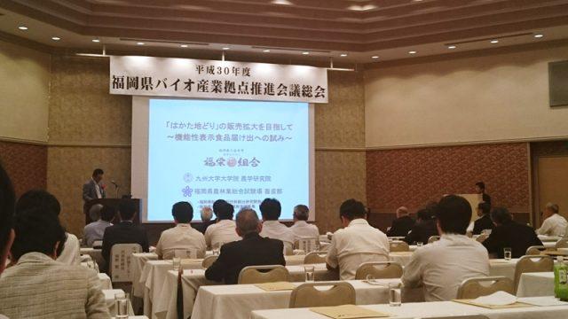 「福岡県バイオ産業拠点推進会議」に参加いたしました