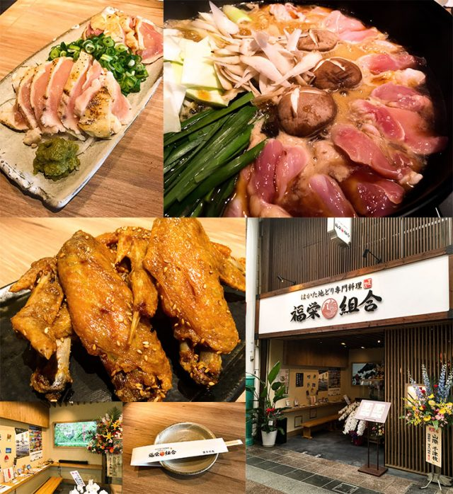 はかた地どり専門料理「福栄組合(ふくえいくみあい)」博多川端店